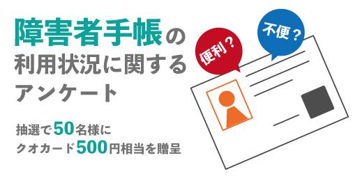 障害者手帳の利用状況に関するアンケートのイメージ